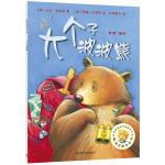 大个子波波熊(聪明豆绘本系列5)