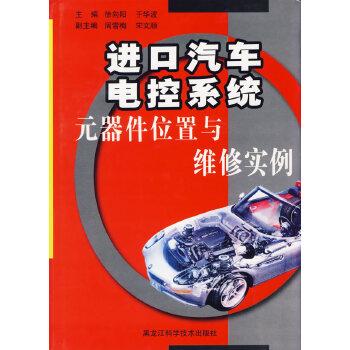 进口汽车电控系统元器件位置与维修实例