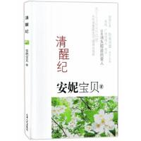 【正版二手书9成新左右】清醒纪 安妮宝贝 天津人民出版社