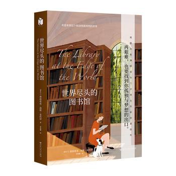 【旧书二手书9成新】世界尽头的图书馆 (爱尔兰) 费利西蒂·海因斯·麦考伊 9787550022355 百花洲文艺出版社 【保证正版,全店免运费,送运费险,绝版图书,部分书籍售价高于定价】