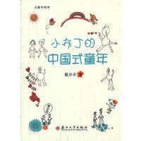 小布丁的中国式童年,戴亦非,苏州大学出版社【新书店 正版书】
