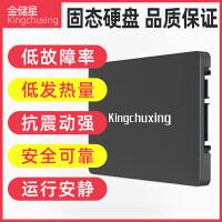 金储星固态硬盘120g笔记本台式电脑2.5寸sata3SSD240g480g512g2T