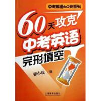 60天攻克中考英语完形填空