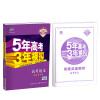 2018B版专项测试 高考语文 5年高考3年模拟 浙江省专用 五年高考三年模拟 曲一线科学备考