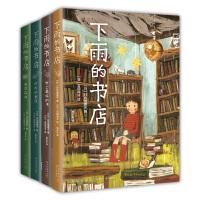 下雨的书店(全4册)