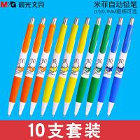 晨光文具自动铅笔0.5/0.7mm儿童小学生米菲活动铅笔儿童学习3002绘图绘画铅笔考试按动自动笔无铅毒批发