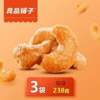 良品铺子 炭烧腰果238g*3袋 腰果坚果炒货休闲零食食品