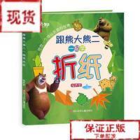 【旧书二手书9成新】图豆少儿・跟熊大熊二一起学折纸・提高篇 /深圳华强数字动漫有限