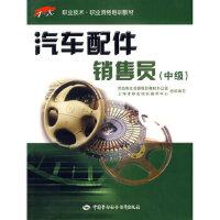 汽车配件销售员(中级),水从芳,中国劳动社会保障出版社,9787504559319