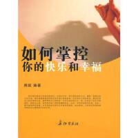 【正版二手书9成新左右】如何掌控你的快乐和幸福 周妮著 长征出版社