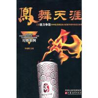 【正版二手书9成新左右】风舞天涯 李柏青 江苏教育出版社