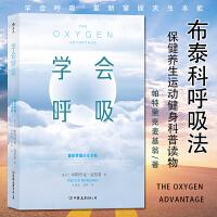 正版 学会呼吸:重新掌握天生本能 帕特里克・麦基翁 中国友谊出版公司