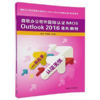 微软办公软件国际认证MOS Outlook 2016通关教程,徐日、张晓昆,清华大学出版社,9787302494201