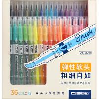 点石文具双头水性马克笔36色套装绘画美术手账水彩笔绘画海报建筑手绘动漫礼品笔勾线笔DS-2001