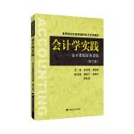 会计学实践:会计基础实务训练(第三版)