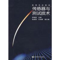 【正版二手书9成新左右】传感器与测试技术 李晓莹 高等教育出版社