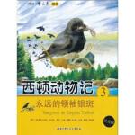 永远的领袖银斑,(加)欧内斯特・汤普森・西顿 ;(韩)咸泳莲 ;宫亚琪,北京科学技术出版社,9787530447024