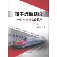 新干线纵横谈:日本高速铁路技术(第2版) 杨中平 中国铁道出版社 9787113156459