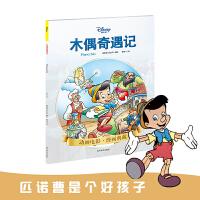 木偶奇遇记(迪士尼&皮克斯官方授权)
