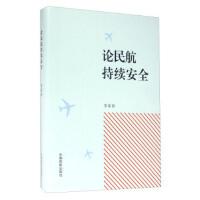 【正版二手书9成新左右】论民航持续安全 李家祥 中国民航出版社