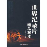 【正版二手书9成新左右】世界纪录片精品解读 周文 中国广播影视出版社