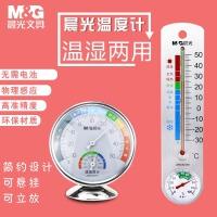 晨光电子温度计ARC92572湿度计大屏显示带闹钟时间室内温湿度表家用婴儿房高精度经典壁挂式ARC92569温度计