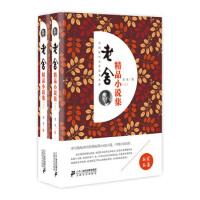 老舍精品小说集(套装上下册) 9787556831739