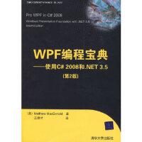 WPF编程宝典――使用C# 2008和 NET 3 5,(美)麦克唐纳,王德才,清华大学出版社,97873022065