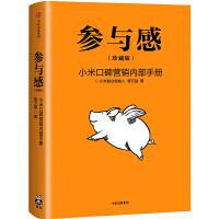 参与感:小米口碑营销内部手册(小米终于开口!)