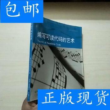 [二手旧书9成新]编写可读代码的艺术 正版旧书,放心下单,无光盘及任何附书品