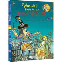温妮女巫魔法绘本系列套装(3)(3本/套)