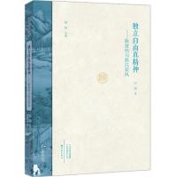 独立自由真精神:陈寅恪与陈氏家风(精)/名人家风丛书