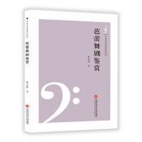 中外音乐鉴赏丛书――芭蕾舞剧鉴赏