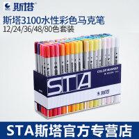 STA斯塔3100双头彩色水性马克笔硬头绘画手绘设计24 36 48 60色套装学生用黑色水溶性水彩笔美术生手抄报