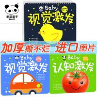 宝宝黑白视觉激发卡片彩色视力训练早教闪卡新生婴儿0-3-6个月1岁