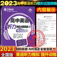 2020版艾斯英语2020高中英语听力模拟试题提升训练
