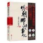 明朝那些事儿增补版 第5部 (新版) 9787559601674 北京联合出版有限公司