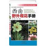 西南野外观花手册,李敏, 宋鼎著,河南科学技术出版社,9787534972058