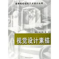 视觉设计素描,郭玉良,朱丹,东南大学出版社,9787564102661