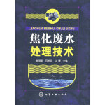 焦化废水处理技术 单明军,吕艳丽,丛蕾 化学工业出版社 9787122001030