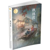 枫林渡:曹文轩经典作品世界著名插画家插图版