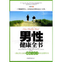 【正版二手书9成新左右】男性健康全书 孙郡锴著 中国华侨出版社