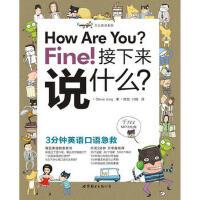 【正版二手书9成新左右】《How Are You Fine! 接下来说什么?3分钟英语口语急救(含》 Steve Ju