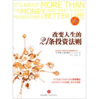 【95成新正版二手书旧书】改变人生的21条投资法则 [美] 萨利・格拉斯曼