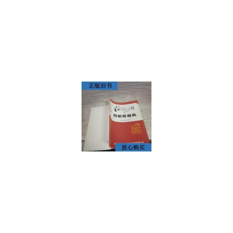 [二手旧书9成新]自制照相机 /海云编著 少年儿童出版社 正版旧书,放心下单,如需书籍更多信息可咨询在线客服。