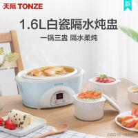 天际1.6L电炖炖锅隔水炖燕窝炖盅陶瓷煲汤锅小bb煲煮粥神器家用全自动