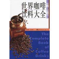 世界咖啡饮料大全,(日)柄和雄,王永泽,世界图书出版公司【质量保障放心购买】