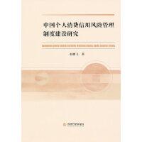 中国个人消费信用风险管理制度建设研究(仅适用PC阅读)