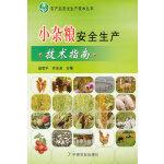 小杂粮安全生产技术指南