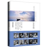 江城名家论坛(第二辑)-心灵幸福(吴根友、毕淑敏等明星学者与你共话健康秘籍)